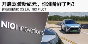 讓未來駕駛離我們更近一些 體驗蔚來NIO OS 2.0