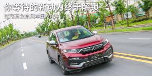你等待的新動力終于解鎖 試駕新款東風本田XR-V