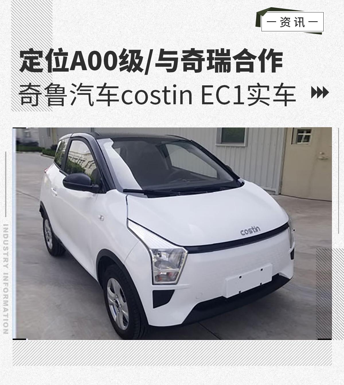 定位A00级/与奇瑞合作 奇鲁汽车costin EC1实车